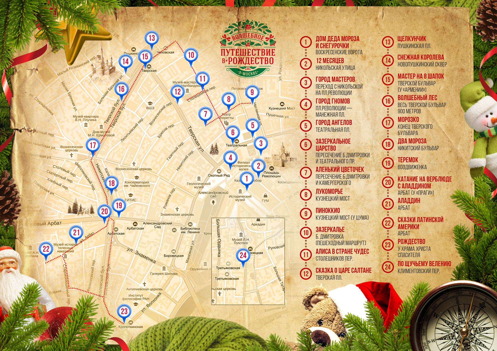 Путешествие в Рождество 2014-2015: карта фестиваля