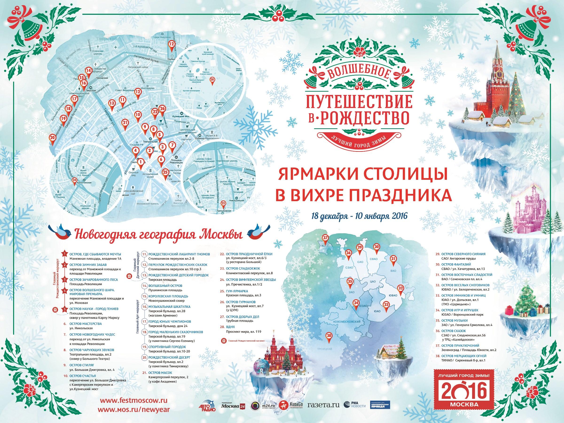 Путешествие в Рождество 2015-2016: карта площадок