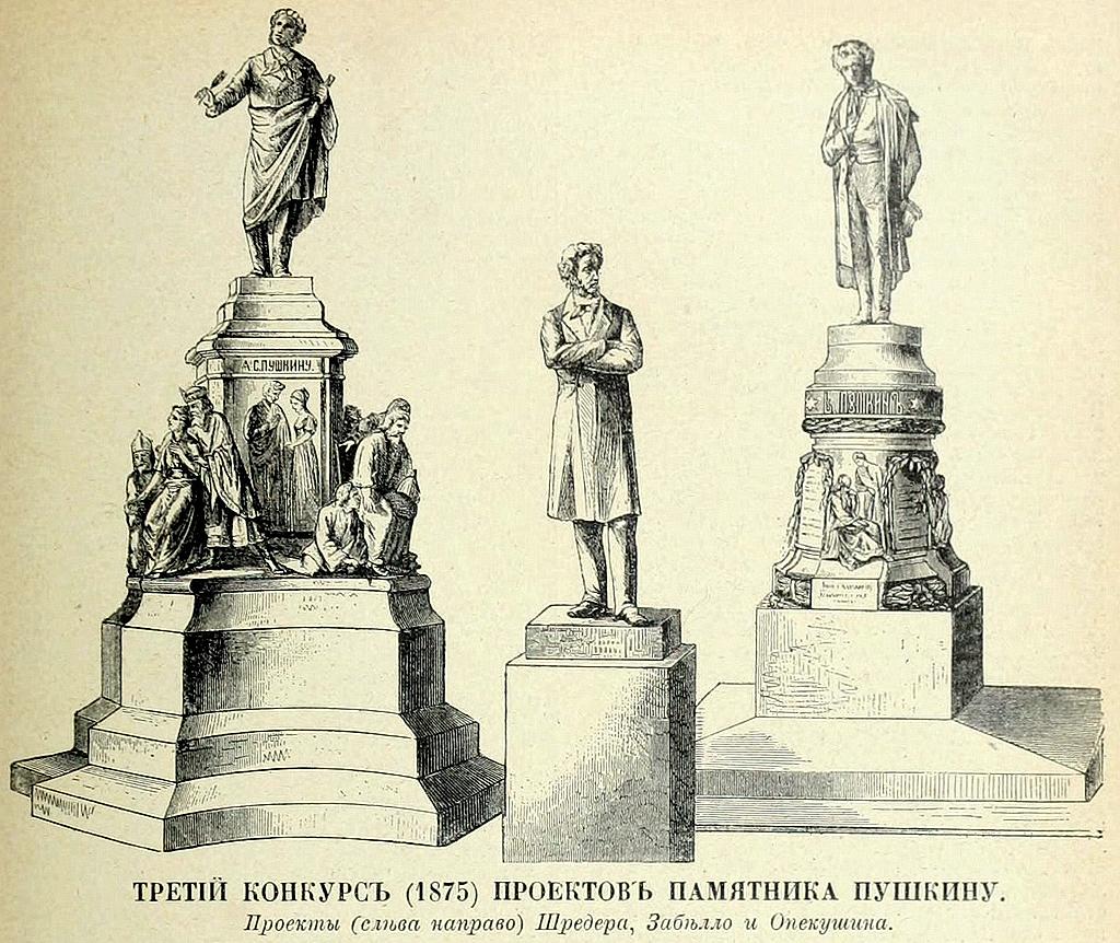 Где памятник пушкину