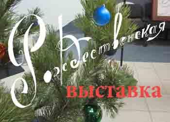 """Выставка """"Рождество"""""""